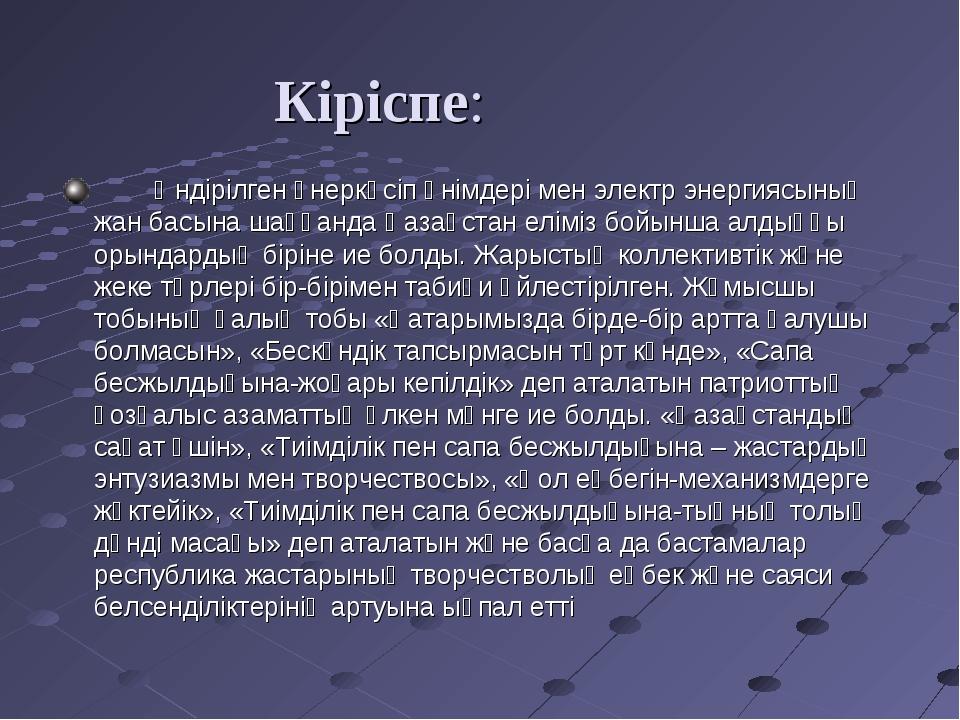 Кіріспе: Өндірілген өнеркәсіп өнімдері мен электр энергиясының жан басына ша...