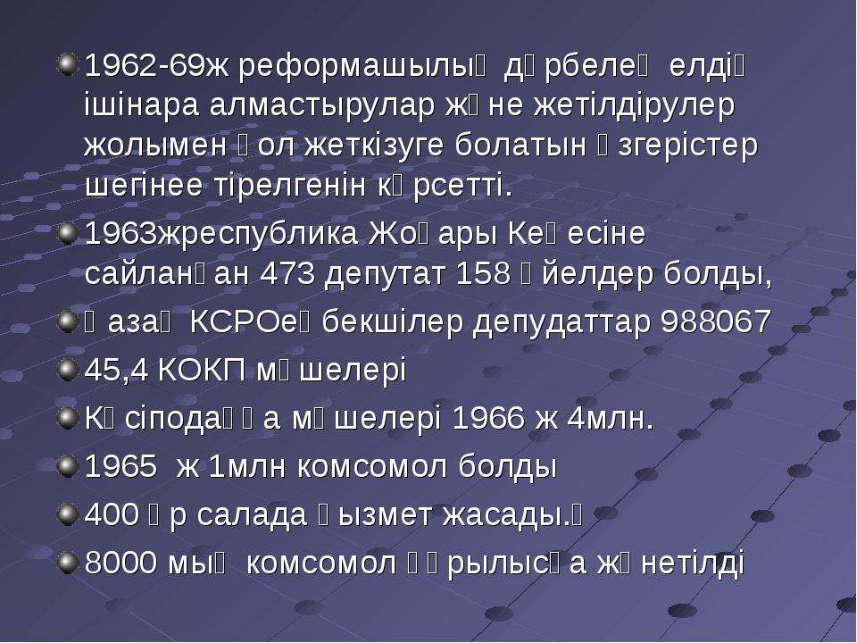 1962-69ж реформашылық дүрбелең елдің ішінара алмастырулар және жетілдірулер ж...