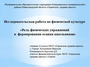 Муниципальное образовательное учреждение Ковернинского муниципального района