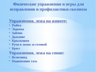 Физические упражнения и игры для исправления и профилактики сколиоза Упражнен