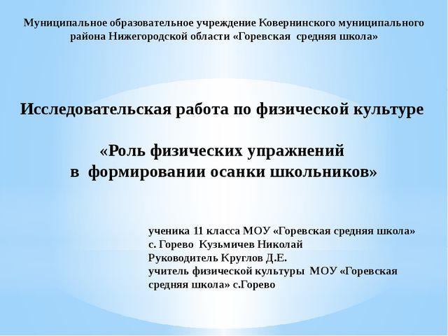 Муниципальное образовательное учреждение Ковернинского муниципального района...