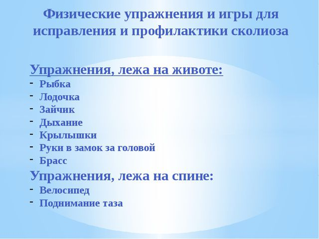 Физические упражнения и игры для исправления и профилактики сколиоза Упражнен...