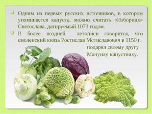 Одним из первых русских источников, в котором упоминается капуста, можно счит