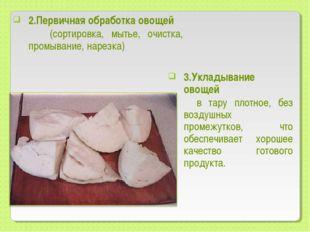 2.Первичная обработка овощей (сортировка, мытье, очистка, промывание, нарезка