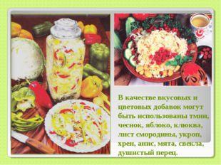 В качестве вкусовых и цветовых добавок могут быть использованы тмин, чеснок,