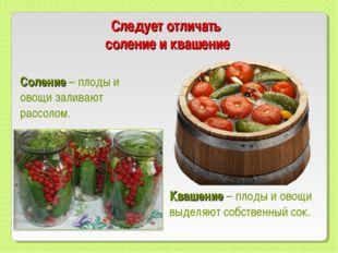 Следует отличать соление и квашение Соление – плоды и овощи заливают рассолом
