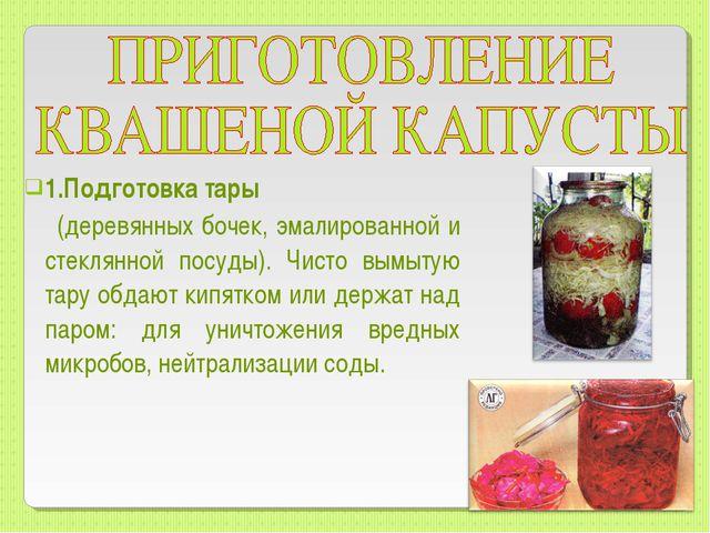 1.Подготовка тары (деревянных бочек, эмалированной и стеклянной посуды). Чис...