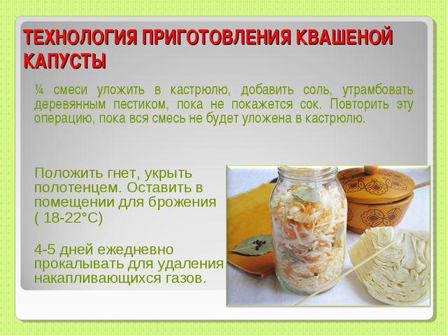 рецепт капусты квашеной