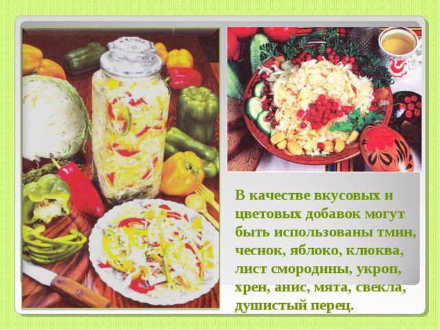 В качестве вкусовых и цветовых добавок могут быть использованы тмин, чеснок,...