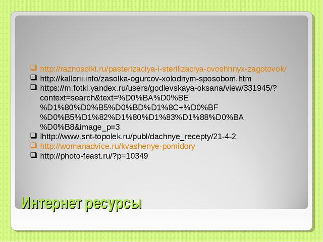 Интернет ресурсы http://raznosolki.ru/pasterizaciya-i-sterilizaciya-ovoshhnyx...
