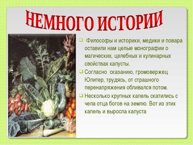 Философы и историки, медики и повара оставили нам целые монографии о магичес...