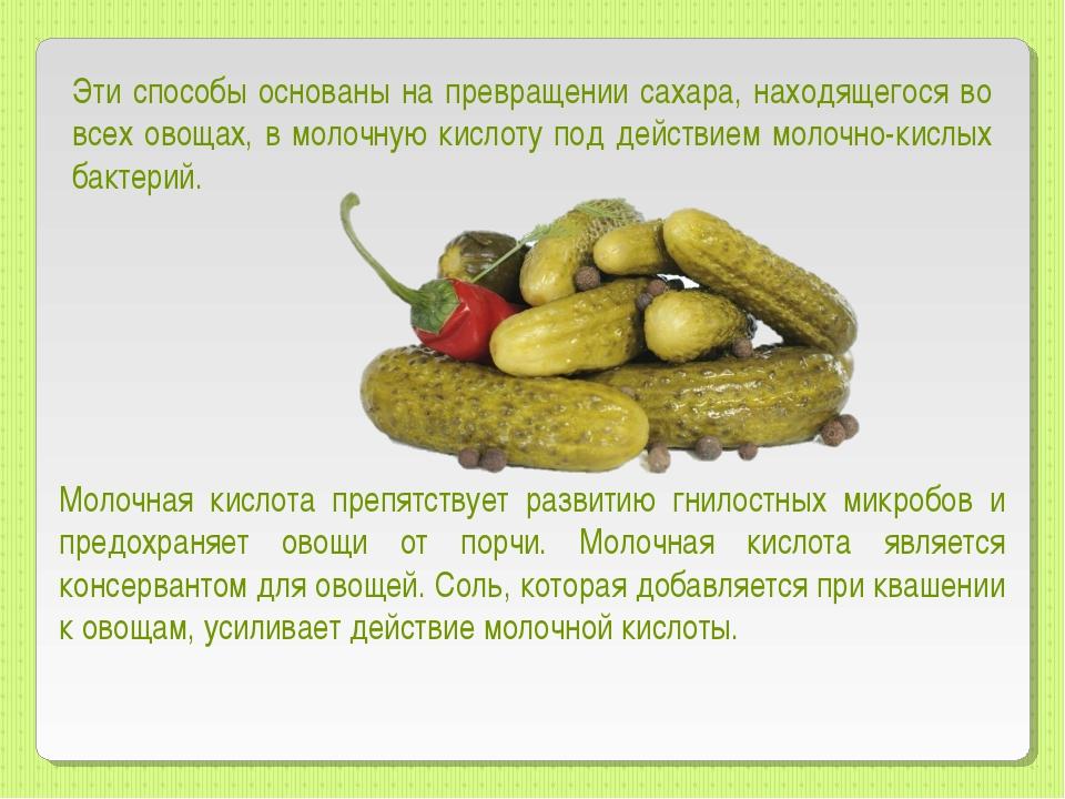 Эти способы основаны на превращении сахара, находящегося во всех овощах, в мо...