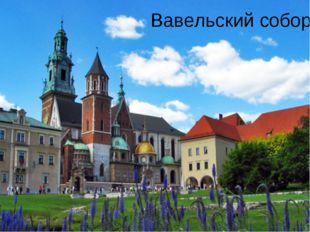 Вавельский собор