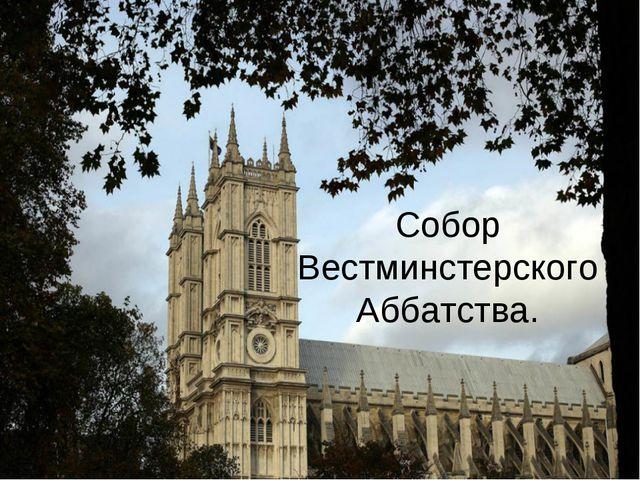 Собор Вестминстерского Аббатства.
