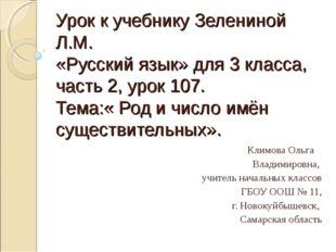 Урок к учебнику Зелениной Л.М. «Русский язык» для 3 класса, часть 2, урок 107