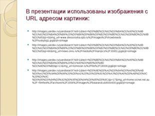 В презентации использованы изображения с URL адресом картинки: http://images.