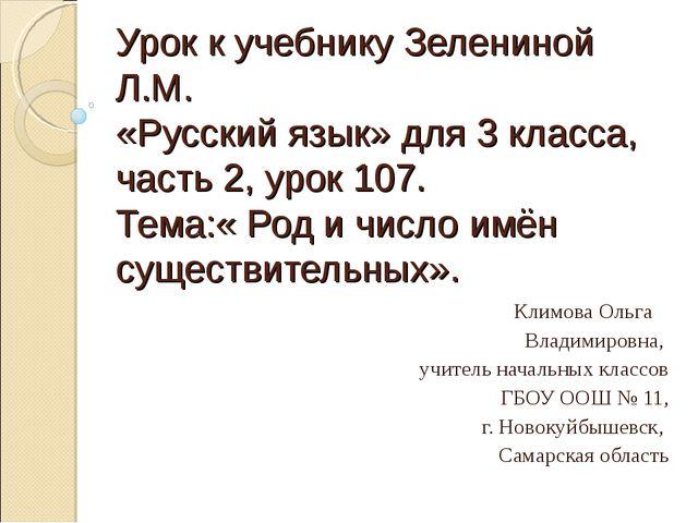 Урок к учебнику Зелениной Л.М. «Русский язык» для 3 класса, часть 2, урок 107...