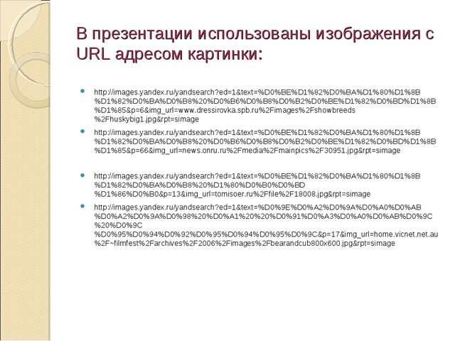 В презентации использованы изображения с URL адресом картинки: http://images....