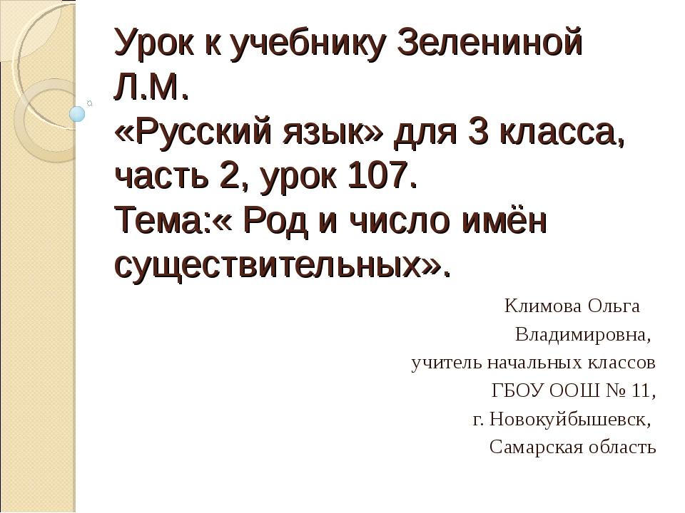 Конспект урока по русскому языку по зелениной