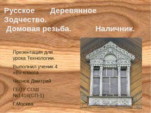 Русское Деревянное Зодчество. Домовая резьба. Наличник. Презентация для урока