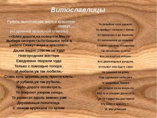Витославлицы Рубить высотою,как мера и красотою скажут…. (из древней артельно