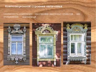 Композиционное строение наличника Особенности композиции ; расстановка различ