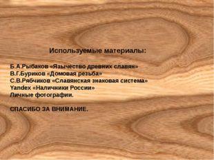 Используемые материалы: Б.А.Рыбаков «Язычество древних славян» В.Г.Буриков «Д