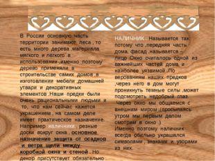 В России основную часть территории занимают леса , то есть много дерева ,мате