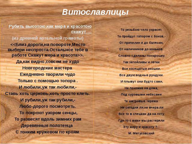 Витославлицы Рубить высотою,как мера и красотою скажут…. (из древней артельно...