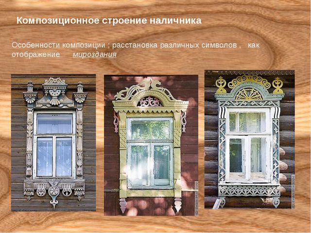 Композиционное строение наличника Особенности композиции ; расстановка различ...