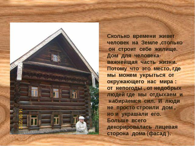 Сколько времени живет человек на Земле ,столько он строит себе жилище. Дом дл...