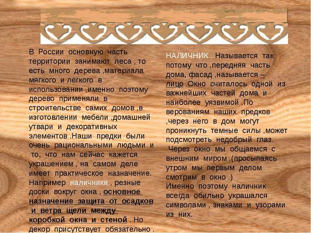 В России основную часть территории занимают леса , то есть много дерева ,мате...