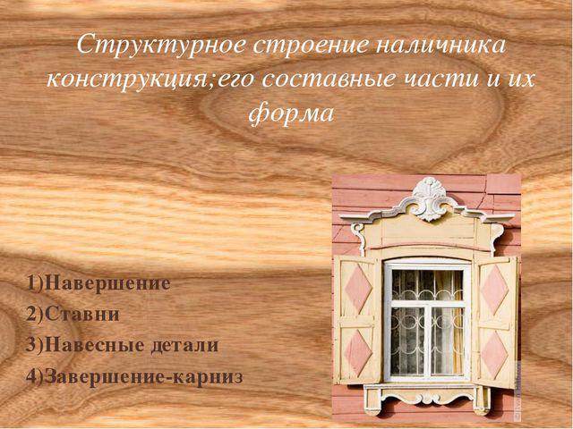 Структурное строение наличника конструкция;его составные части и их форма 1)Н...