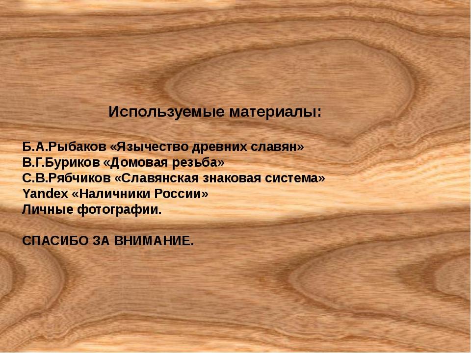 Используемые материалы: Б.А.Рыбаков «Язычество древних славян» В.Г.Буриков «Д...