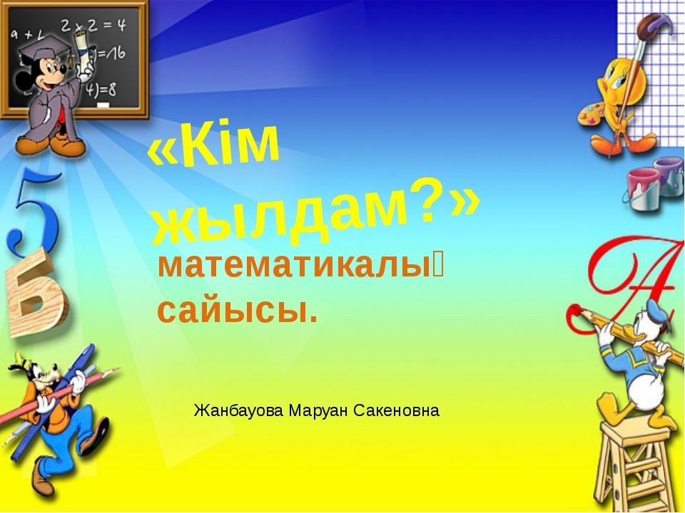 «Кім жылдам?» математикалық сайысы. Жанбауова Маруан Сакеновна