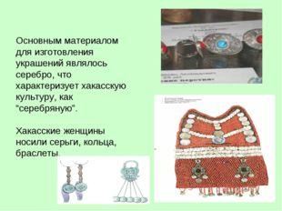 Основным материалом для изготовления украшений являлось серебро, что характер