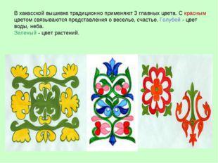 В хакасской вышивке традиционно применяют 3 главных цвета. С красным цветом с
