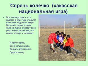 Спрячь колечко (хакасская национальная игра) Все участвующие в игре садятся в