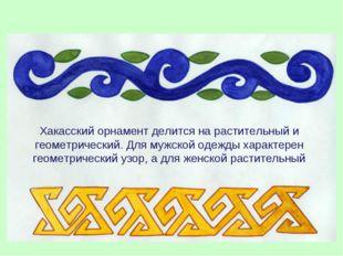 Хакасский орнамент делится на растительный и геометрический. Для мужской одеж