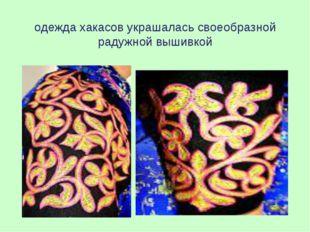 одежда хакасов украшалась своеобразной радужной вышивкой