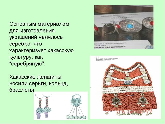 Основным материалом для изготовления украшений являлось серебро, что характер...
