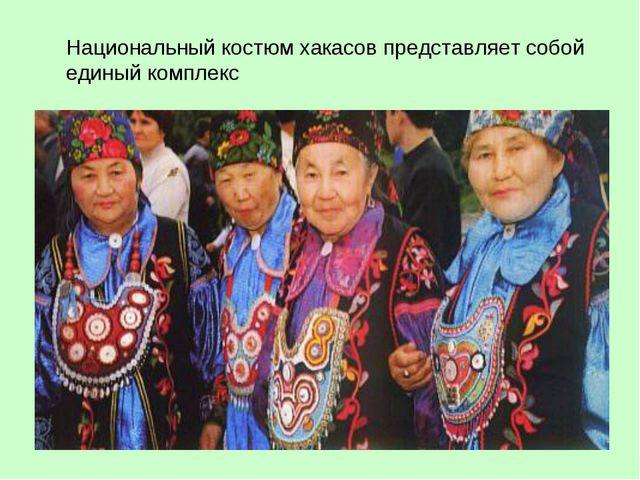 Национальный костюм хакасов представляет собой единый комплекс