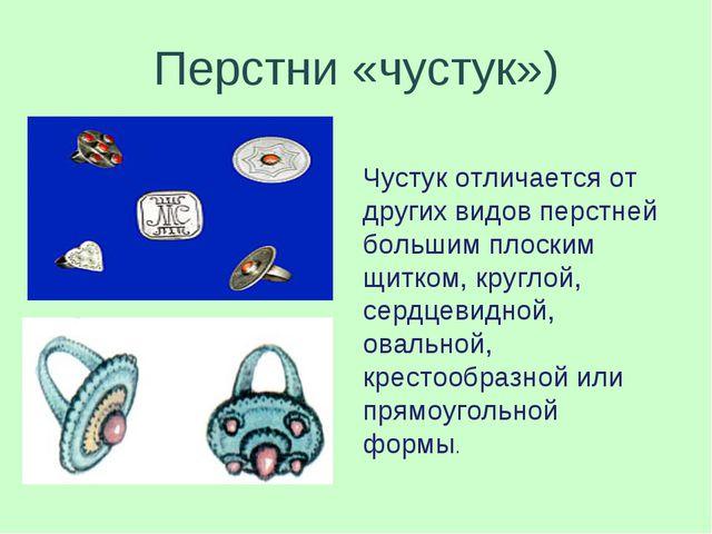 Перстни «чустук») Чустук отличается от других видов перстней большим плоским...