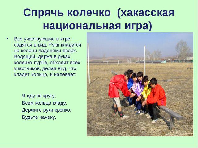 Спрячь колечко (хакасская национальная игра) Все участвующие в игре садятся в...