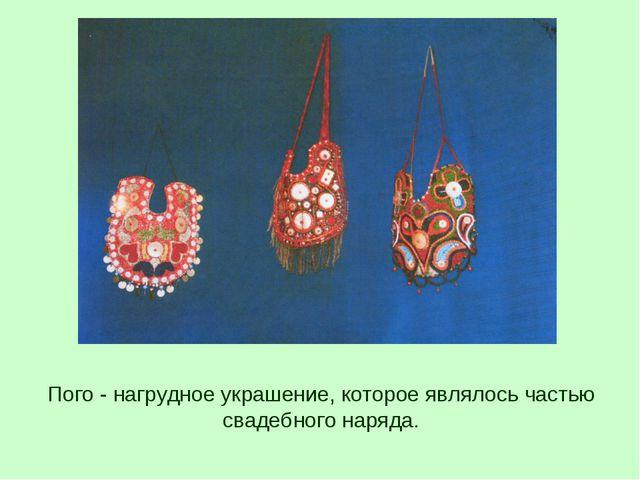 Пого - нагрудное украшение, которое являлось частью свадебного наряда.