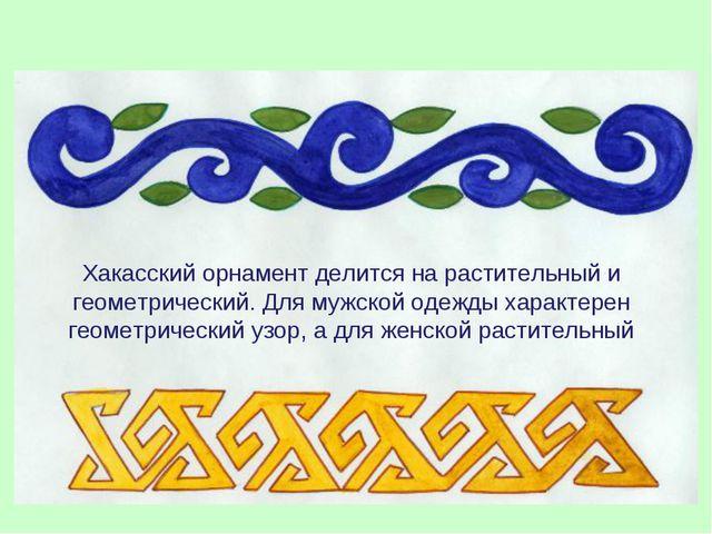 Хакасский орнамент делится на растительный и геометрический. Для мужской одеж...