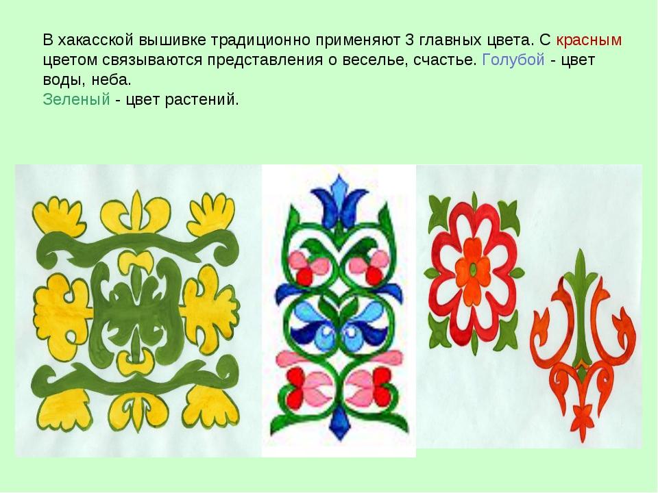 В хакасской вышивке традиционно применяют 3 главных цвета. С красным цветом с...