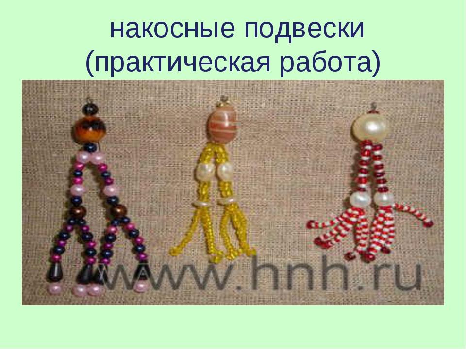 накосные подвески (практическая работа)