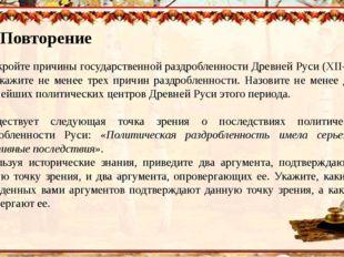 Повторение Раскройте причины государственной раздробленности Древней Руси (XI
