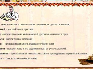 Иго – экономическая и политическая зависимость русских княжеств Курултай – в